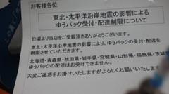 2011031220460001