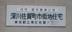 Sagachojutaku