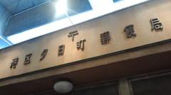 Tokyonokotsu100nen_20110904_134500_