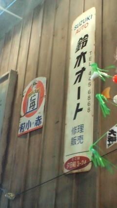 Tokyonokotsu100nen_20110904_13450_2