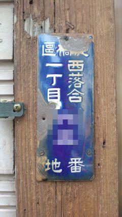 2011090310360003_masked