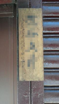 2011080912490000_masked
