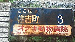 Sumiyoshicho_3_yoko_012