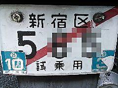 Shinjukuku_shijoyo_565_014
