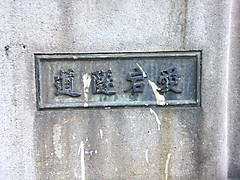 Atago_20130115_121329_054