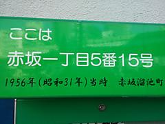 Minatoku_akasaka_1515_20130204_1212