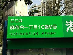 Minatoku_azabudai_1109_20130205_121