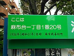 Minatoku_azabudai_1120_20130116_120