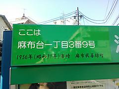 Minatoku_azabudai_139_20130129_11_2