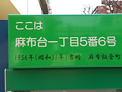 Minatoku_azabudai_156_20130117_1208