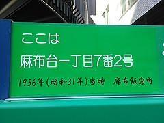 Minatoku_azabudai_172_20130128_1209