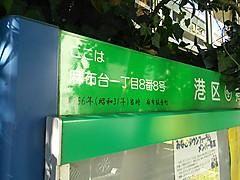 Minatoku_azabudai_188_20130128_1213