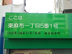 Minatoku_higashiazabu_151_20130205_