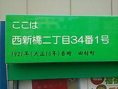 Minatoku_nishishinbashi_2341_201301