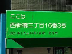 Minatoku_nishishinbashi_3163_201301
