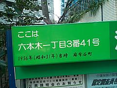 Minatoku_roppongi_1341_20130117_122