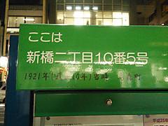 Minatoku_shinbashi_2105_20130212_17