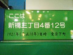 Minatoku_shinbashi_3412_20130212_17