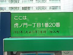 Minatoku_toranomon_1120_20130208_12