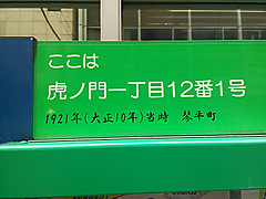 Minatoku_toranomon_1121_20130208_12