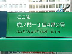 Minatoku_toranomon_142_20130208_1_2