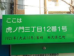 Minatoku_toranomon_3121_20130130_12