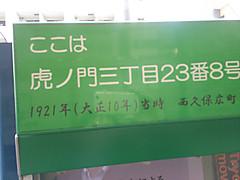 Minatoku_toranomon_3238_20130124_12