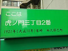 Minatoku_toranomon_32_20130123_1210