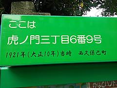 Minatoku_toranomon_369_20130123_121