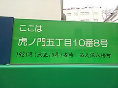 Minatoku_toranomon_5108_20130214_11