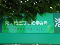 Minatoku_toranomon_569_20130128_122