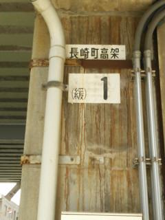 Nagasakicho_20130418_125525_010
