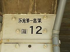 Nagakuracho_20130422_122018_070_2