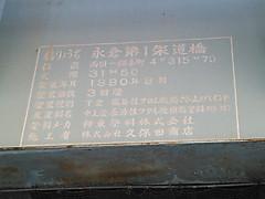Nagakuracho_20130422_122720_077