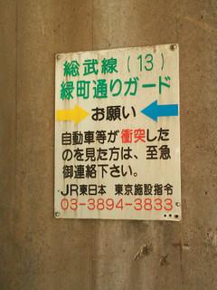 Midorichodori_20130422_123609_013