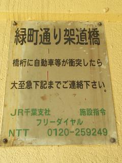 Midorichodori_20130422_123630_015