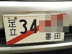 Rinji_adachi_sumida_20130423_124620