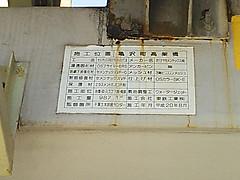 Kamezawacho_20130422_124445_002