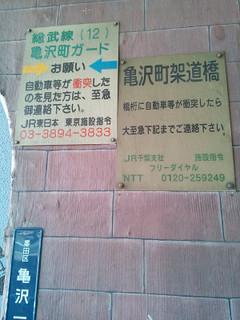 Kamezawacho_20130422_124514_004