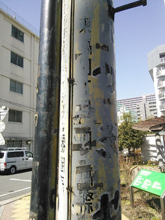 Kotobashi_20130306_122522_080