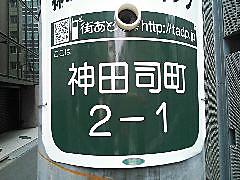 Kanda_tsukasacho_21_20130330_153622