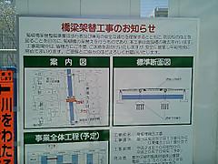 Kotobashi5_20130408_123457_027