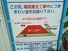 Tatekawa_20130418_124210_095