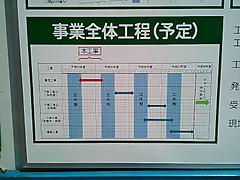 Tatekawa_20130418_124226_098
