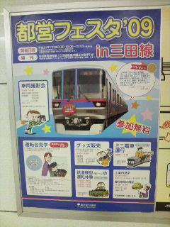 都営フェスタ09<br />  三田線