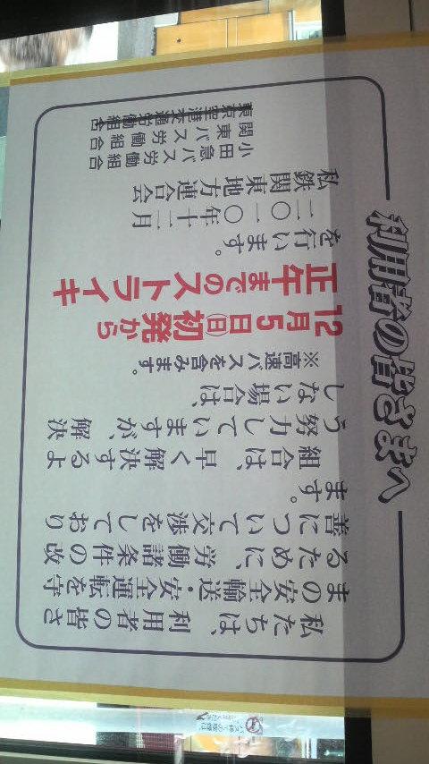 関東バスあすストライキ