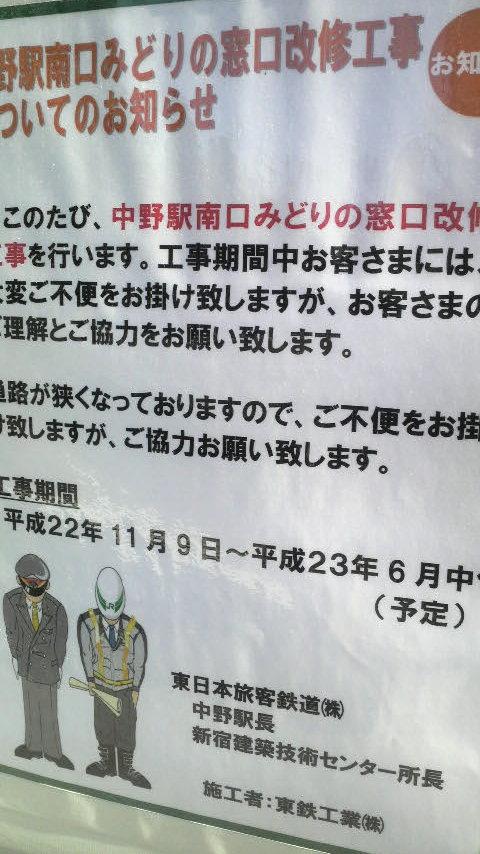 中野駅みどりの窓口