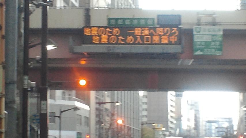 【地震】首都高、浜町ランプ
