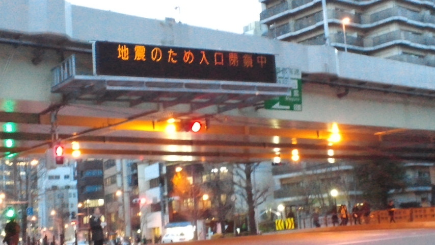 【地震】一ツ橋付近