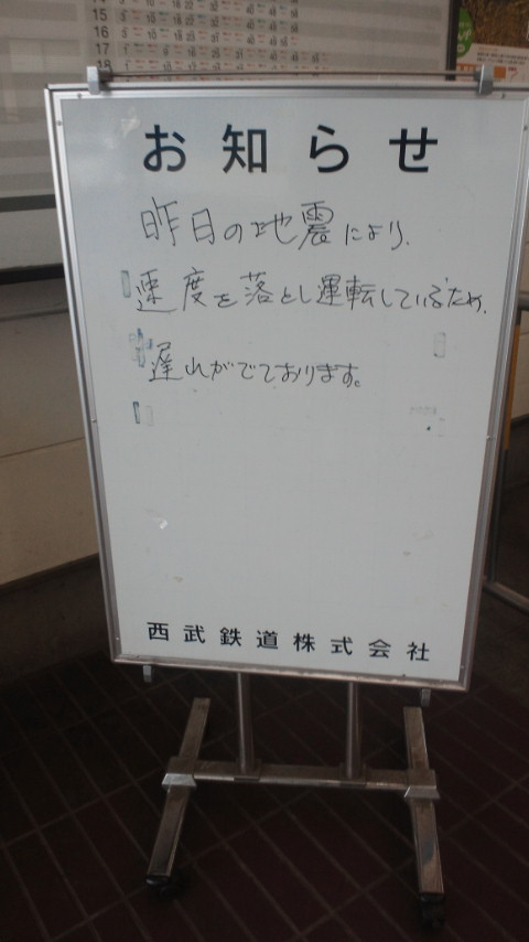 西武新宿線下落合駅